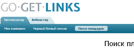 Работа с биржей GoGetLinks