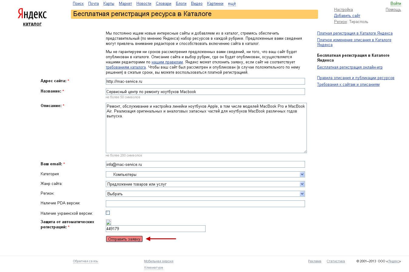 Регистрация в каталогах Калининград продвижение сайтов привлеките 100 целевой аудитории на корпоративный web-ресурс
